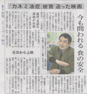 『東京新聞』2013年4月4日朝刊