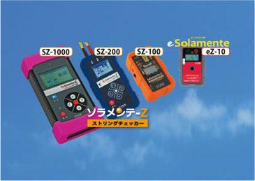 SZ-1000,SZ-200,SZ-100,eZ-10