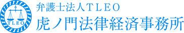 弁護士法人TLEO 虎ノ門法律経済事務所