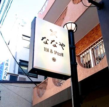 渋谷 表参道 美容室 ヘアサロン JINA hair atelier ジーナヘアアトリエ 三井健司 ななや 抹茶