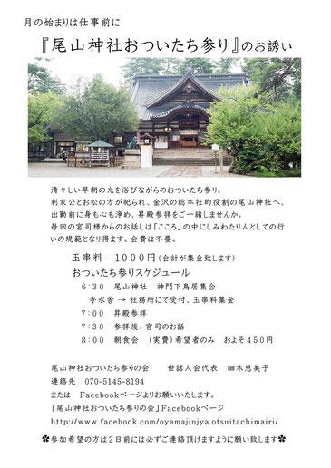 尾山神社おついたち参りのお誘い