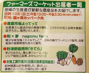 第30回弁慶まつり チラシ 紹介記事 和×夢 nagomu farm