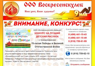 """ООО """"ВоскресенскХлеб"""""""