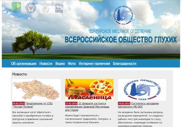 Шатурское местное отделение МОРО ВОГ