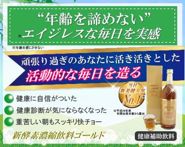 新酵素濃縮飲料ゴールド・健康補助飲料