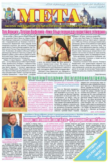 Титульна сторінка Мета № 118/10 – грудень 2015 року Божого