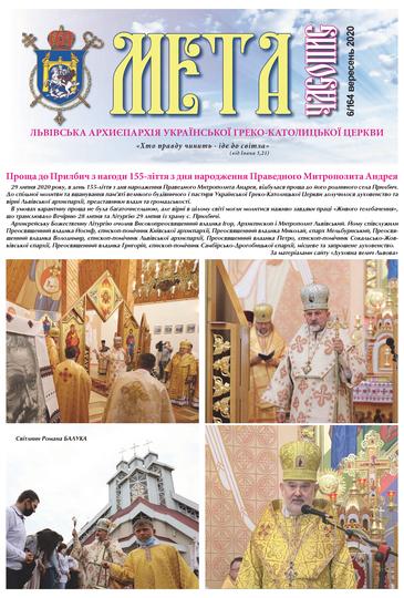 Титульна сторінка Мета № 164/6 – вересень 2020 року Божого