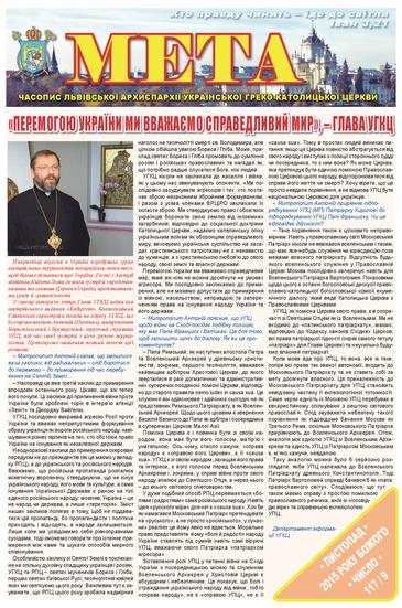 Титульна сторінка Мета № 117/9 – листопад 2015 року Божого