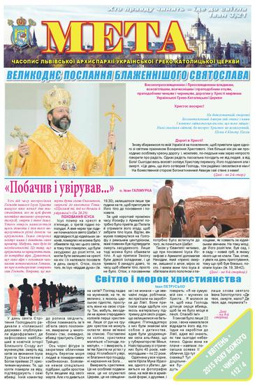 """Титульна сторінка """"Мета"""" № 112/4 – квітень 2015 року Божого"""