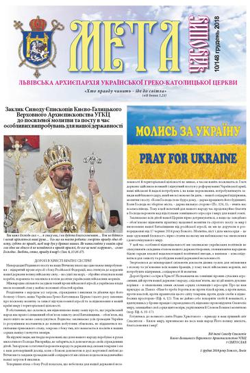 Титульна сторінка Мета № 148/10 – грудень 2018 року Божого