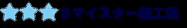 3マイスター施工店(節電PROサポート本部認定店)
