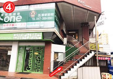 五香駅から本店へ
