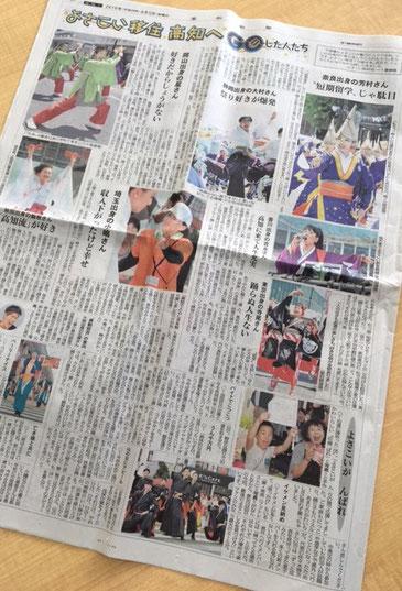 H28.8.12 高知新聞朝刊