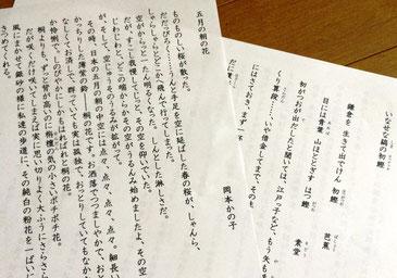 音読のテキスト