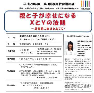 学校心理士スーパーバイザー田村節子先生