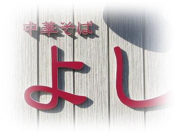 平成27年2月19日(木) OPEN!