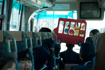 『えんそくバス』