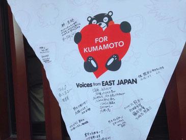 くまモンフラッグに書き込まれた支援メッセージとともに熊本でイベントを実施します。