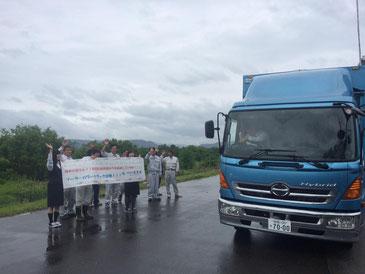 6月14日朝、地元の皆さんに見送られ、秋田県湯沢市を出発し熊本支援に向かうソーラーパワートラック