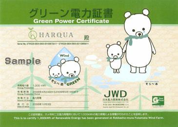 風力発電の価値を販売したそらべあグリーン電力証書