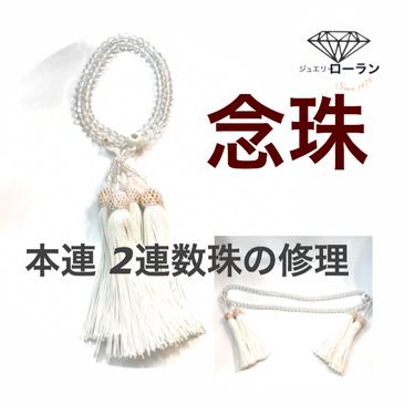 念珠修理 ~本連・2連数珠の房替え