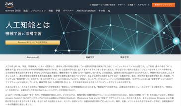 Amazon AIのサイト画面