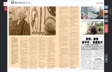 18.09.2016 - Southern Metropolis Daily (China) - Irmela Mensah-Schramm, Mitgründerin der Initiative Schluss mit Hass in Königs Wusterhausen, in der Southern Metropolis Daily (China).