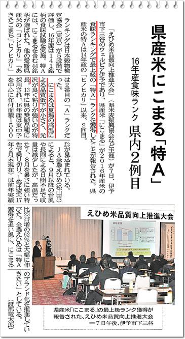 愛媛新聞 掲載記事抜粋 (2017.3.8)