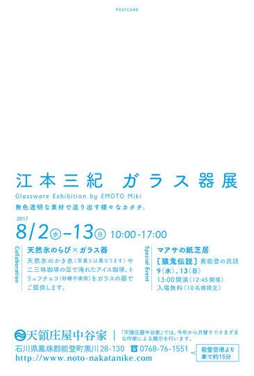 加藤茂、油絵展、能登を描く