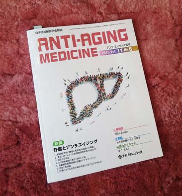 日本抗加齢医学会雑誌 「 アンチエイジング医学 」 に掲載されました。 / スリープキューブ和多屋
