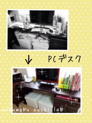 ◆PCデスク