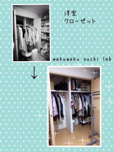 ◆洋室 クローゼット