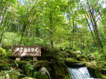 9月の旭岳源水