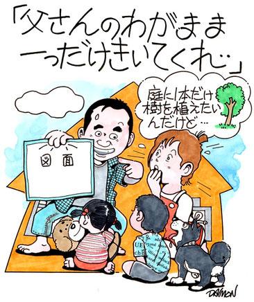 浜松市の植木屋さん門西造園の漫画チラシ【シンボルツリー植込み編】