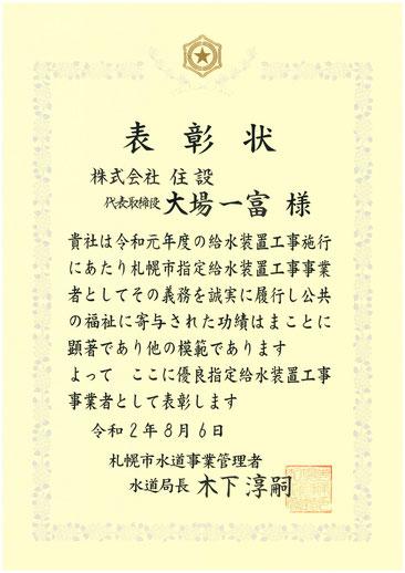 令和元年度 優良指定給水装置工事事業者表彰