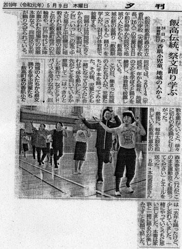 夕刊三重 2019年5月9日 「飯高伝統、祭文踊り学ぶ 24日の体育祭向け 香肌小児童、地域の人から」