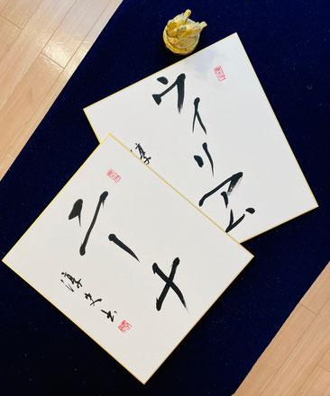 japanese calligraphy custom order