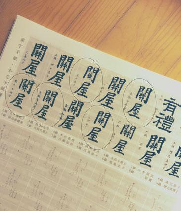 書道 師範 資格 取得 東京