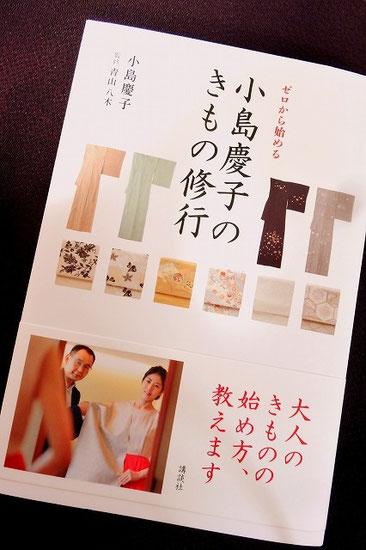 「ゼロから始める小島慶子のきもの修行」大人のきものの始め方、教えます。の表紙。青山八木さんも写っています。