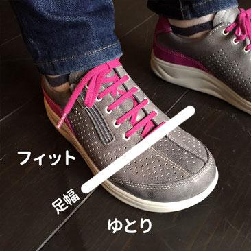 足幅より後ろは足と靴をフィットさせる履き方をしましょう