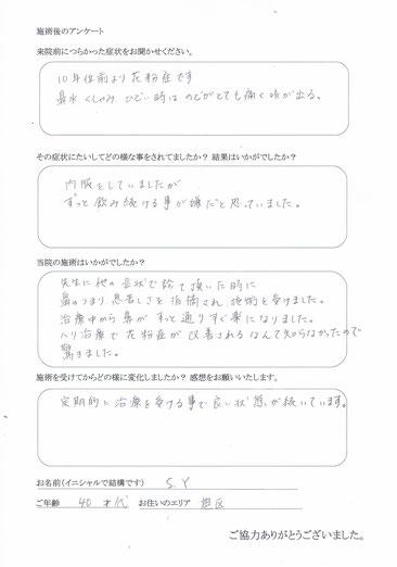 「花粉症」鍼で花粉症が治るなんて・・。大阪市旭区
