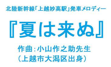 画像をクリックすると「NHK東京放送児童合唱団」の「夏は来ぬ」に移動します