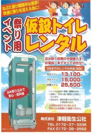 仮設トイレ イベント用