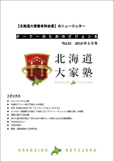 北海道大家塾有料会員のニュースレター 2018年5月号