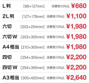 高品質印画紙プリント価格表(2019年10月現在)