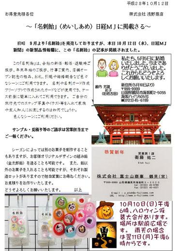 浅野商店 名刺飴 MJ 日経 新聞 掲載 お菓子 おかし