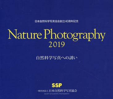 2019-2020 第40回SSP展図録