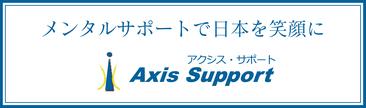 メンタルサポート