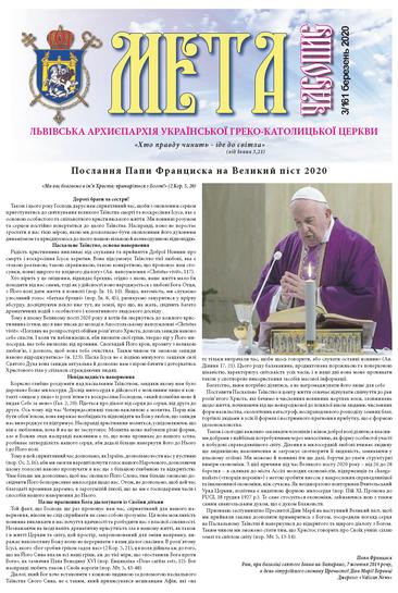 Титульна сторінка. Мета № 161/3 – березень 2020 року Божого