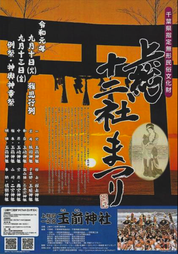 上総十二社祭り, 稚児行列, シオフミ,裸祭り,上総,玉前神社, 千葉県